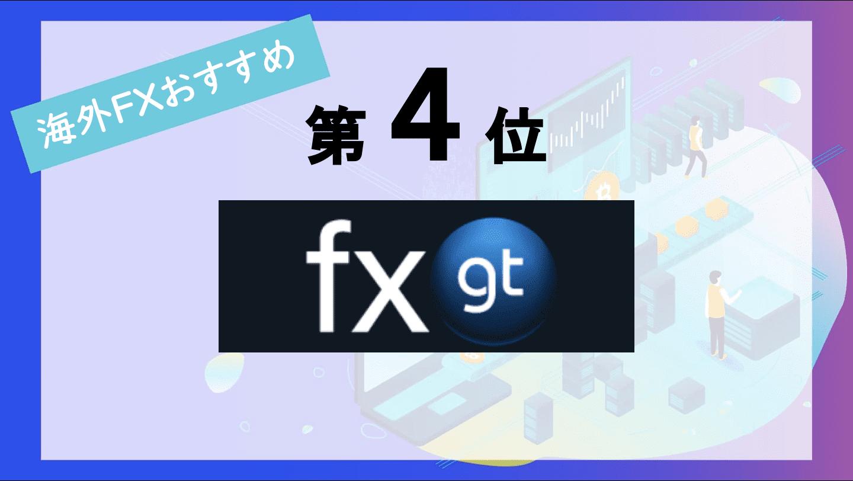 海外FX業者おすすめ第4位