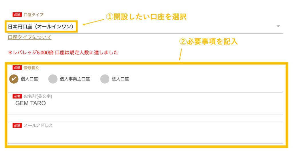 gemforex登録方法解説