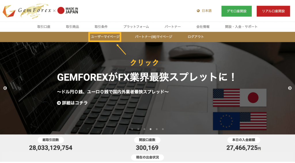 gemforexホーム画面