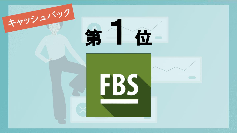 海外FX業者キャッシュバックおすすめ第1位