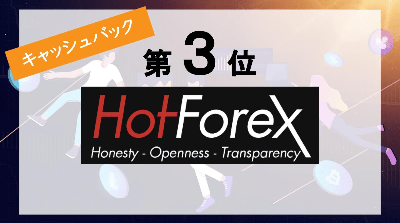 海外FX業者キャッシュバックおすすめ第3位