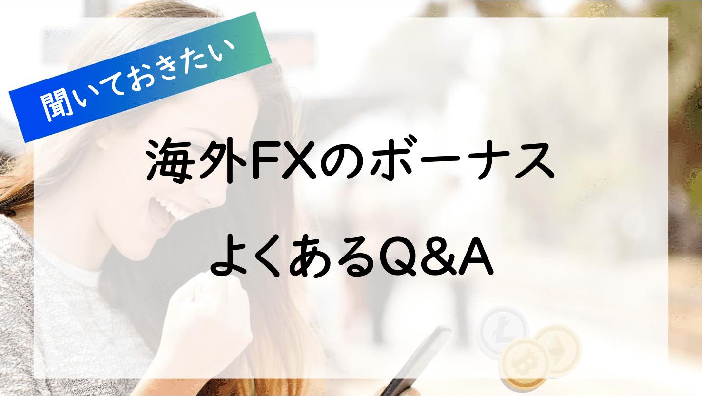 海外FXボーナスQ&A