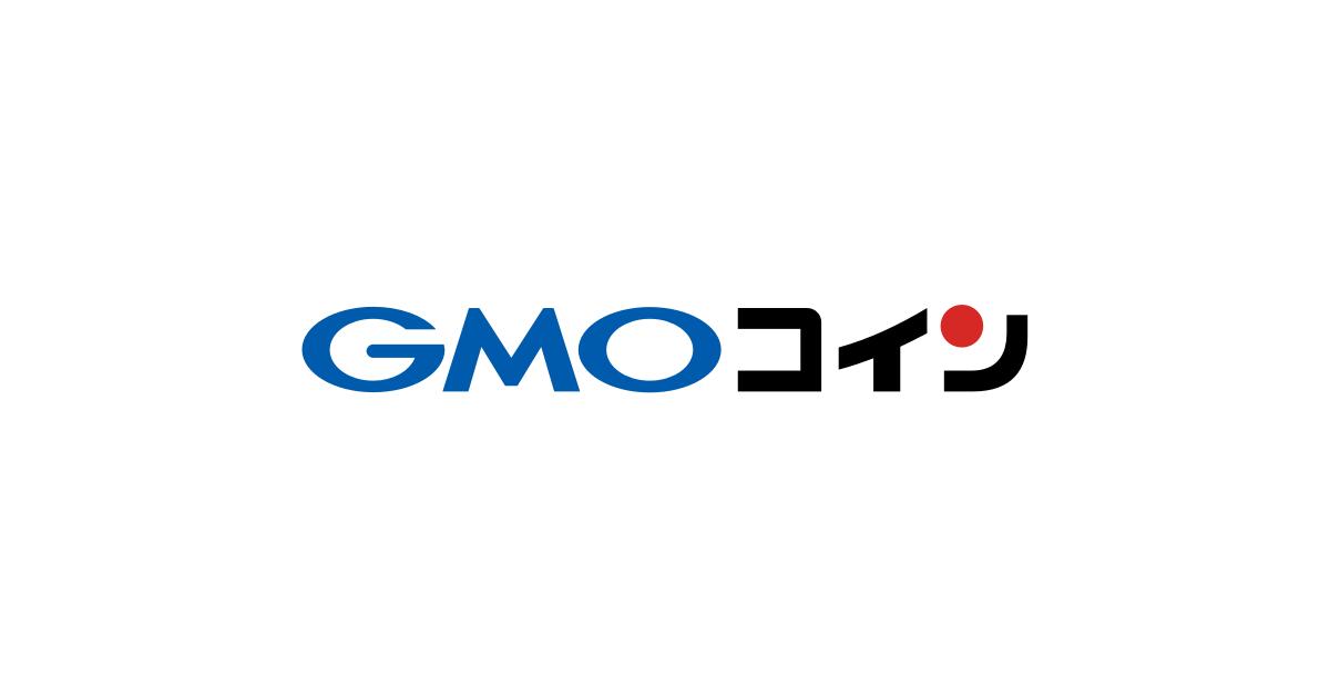 GMOコイン IOTA 購入方法 説明画像