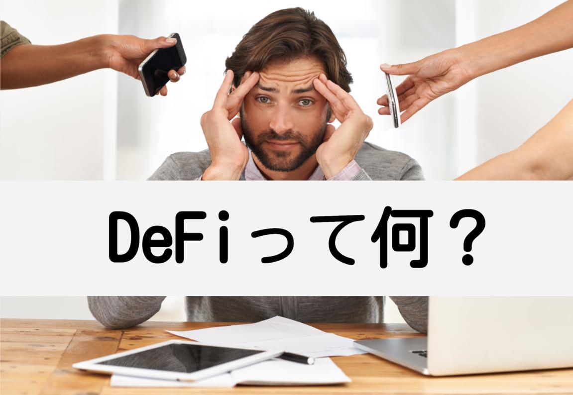 タイトル:DeFiって何?