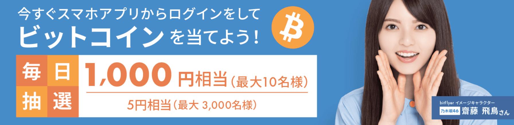 ビットコインが無料でもらえるアプリ3選!招待コードも公開!