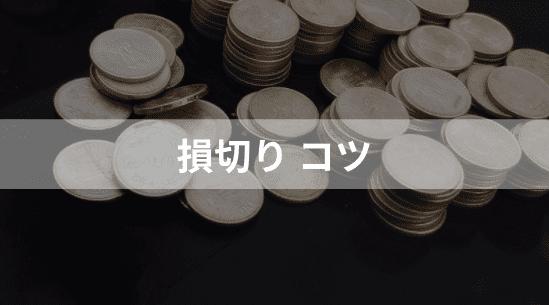 仮想通貨での損切りコツ