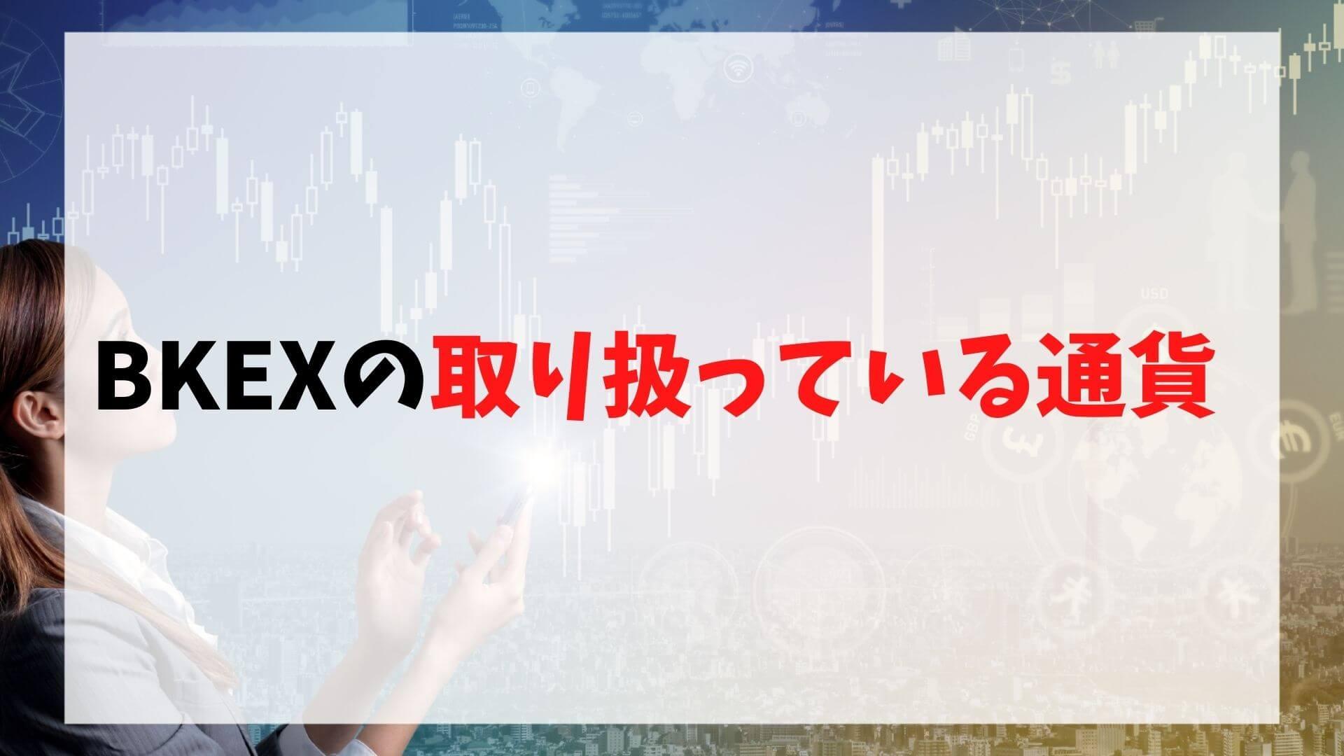 BKEXの取扱通貨