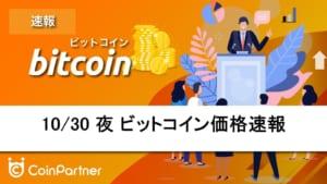 ビットコイン購入限度