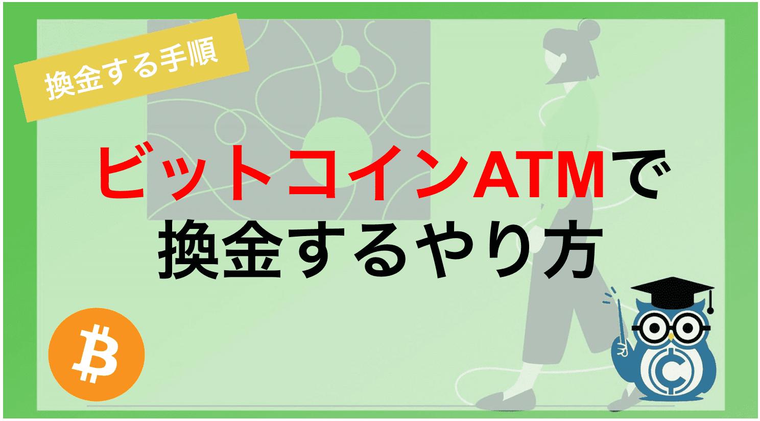 ビットコインの換金方法について - DMMビットコイン