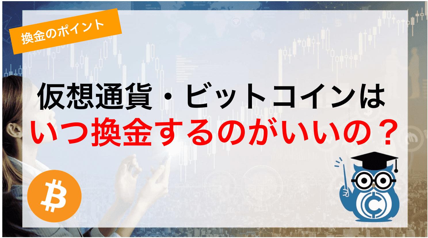 【仮想通貨の税金:年対応】損益発生タイミングについて | Aerial Partners