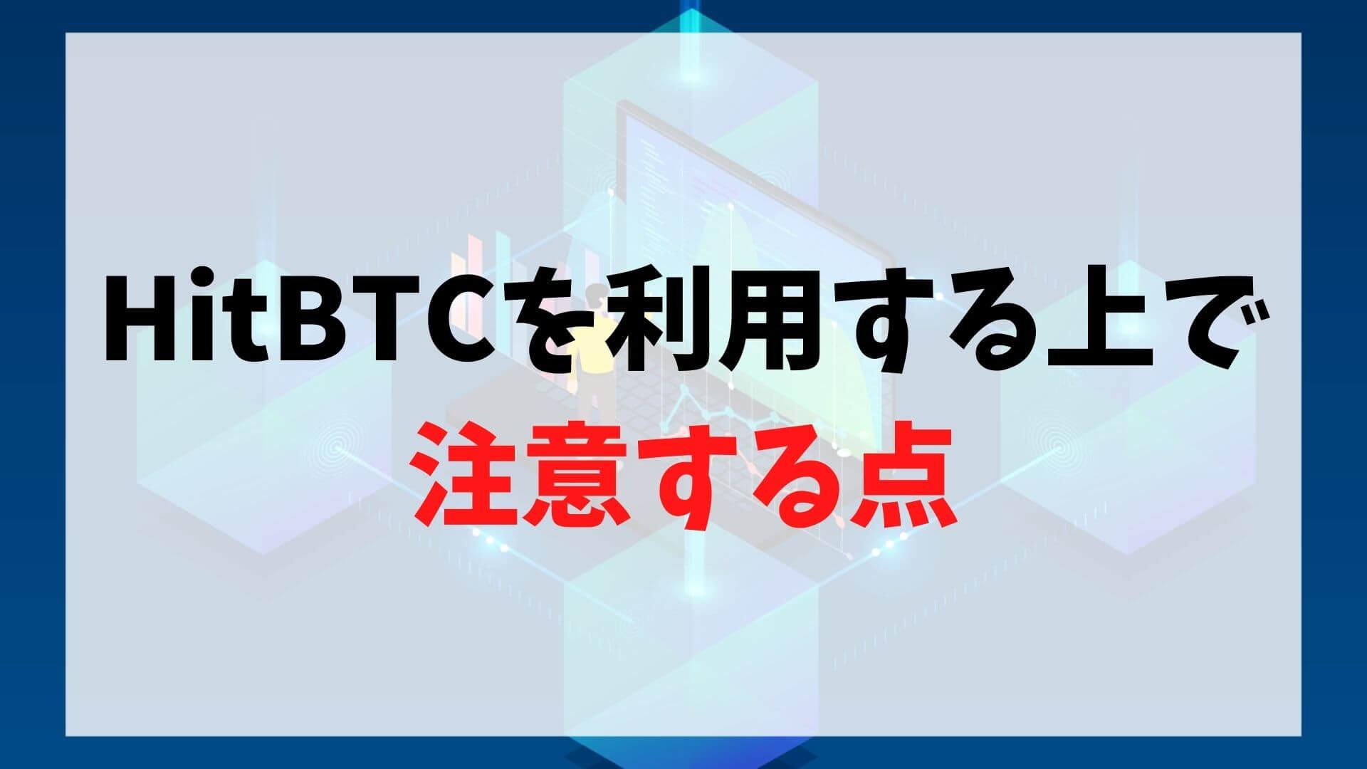 HitBTC(ヒットビ-ティーシー)のデメリット