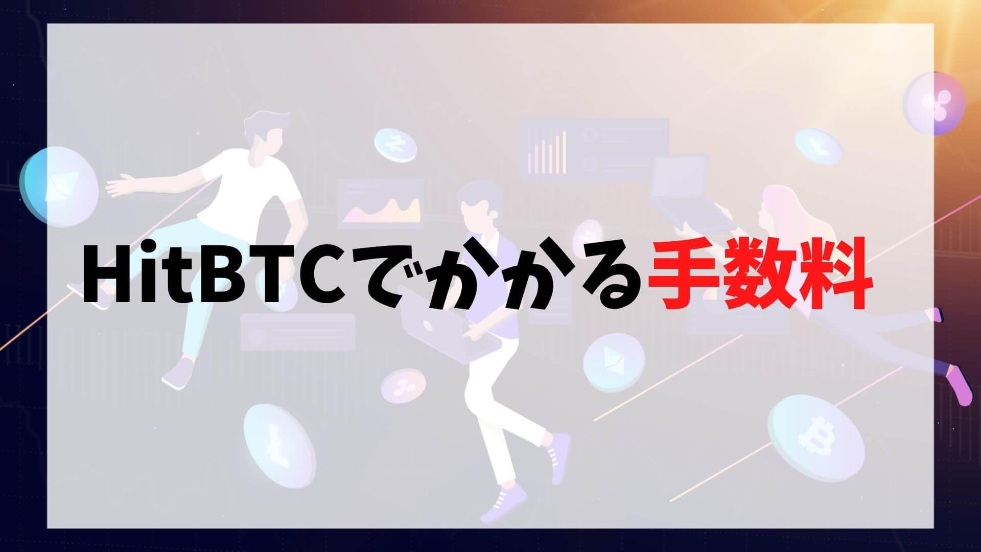 HitBTC(ヒットビ-ティーシー)の手数料