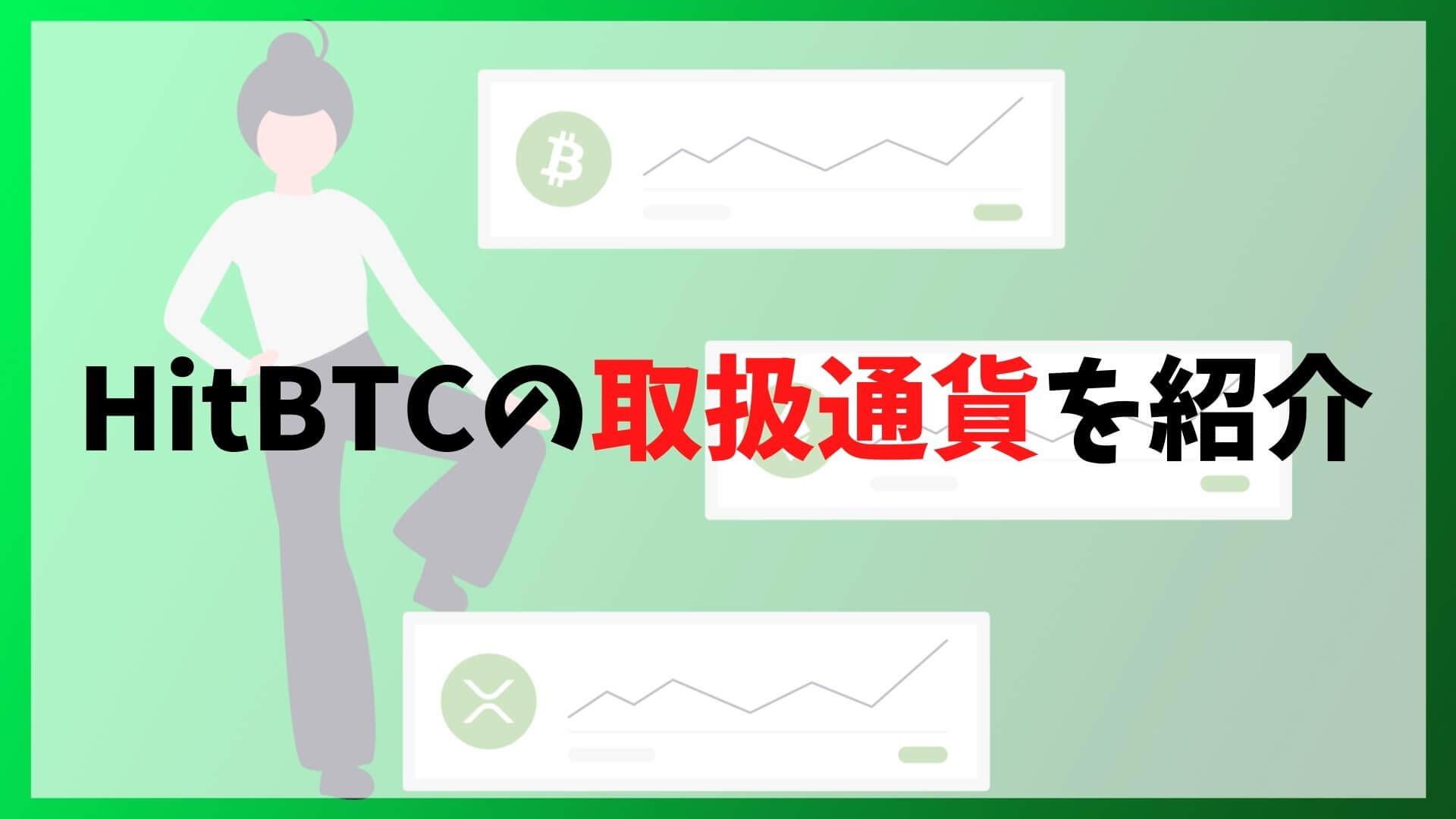 HitBTC(ヒットビ-ティーシー)の取扱通貨