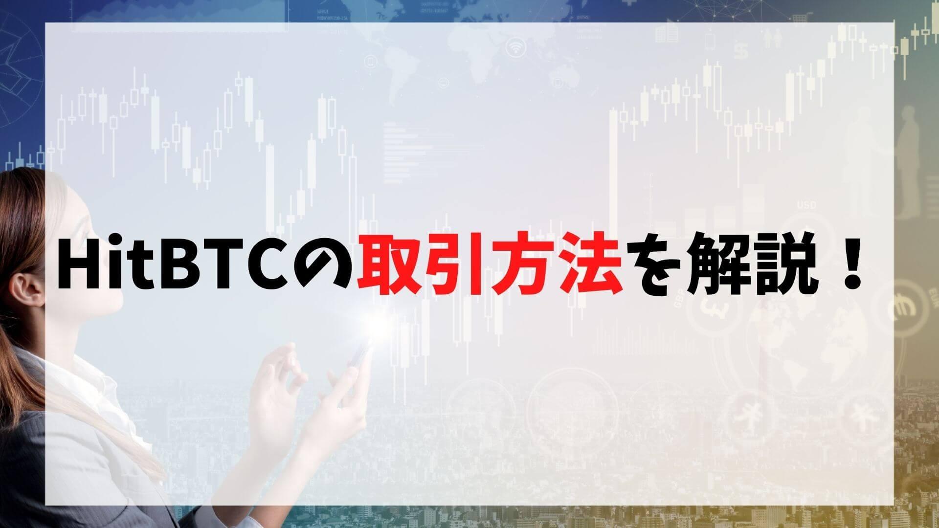 HitBTC(ヒットビ-ティーシー)の使い方
