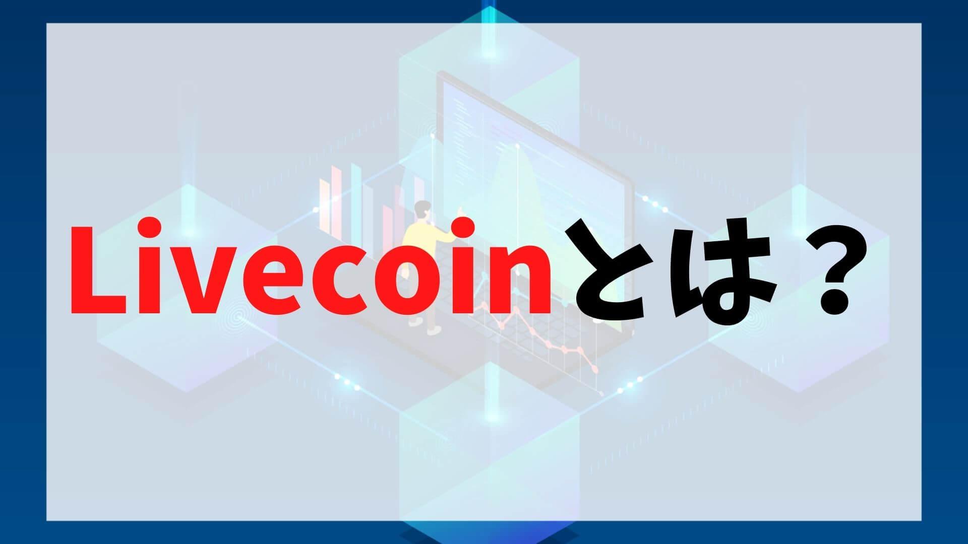 Livecoinとは
