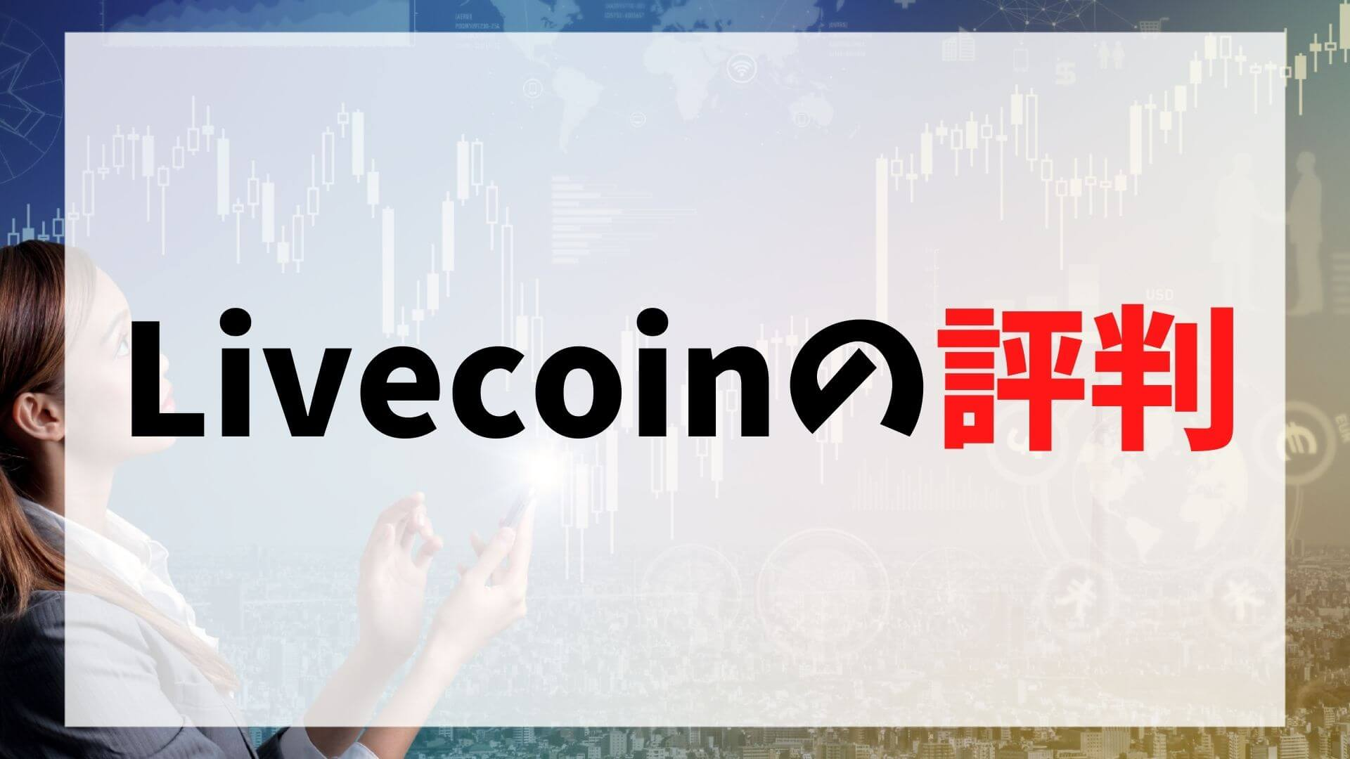 Livecoinの口コミ・評判