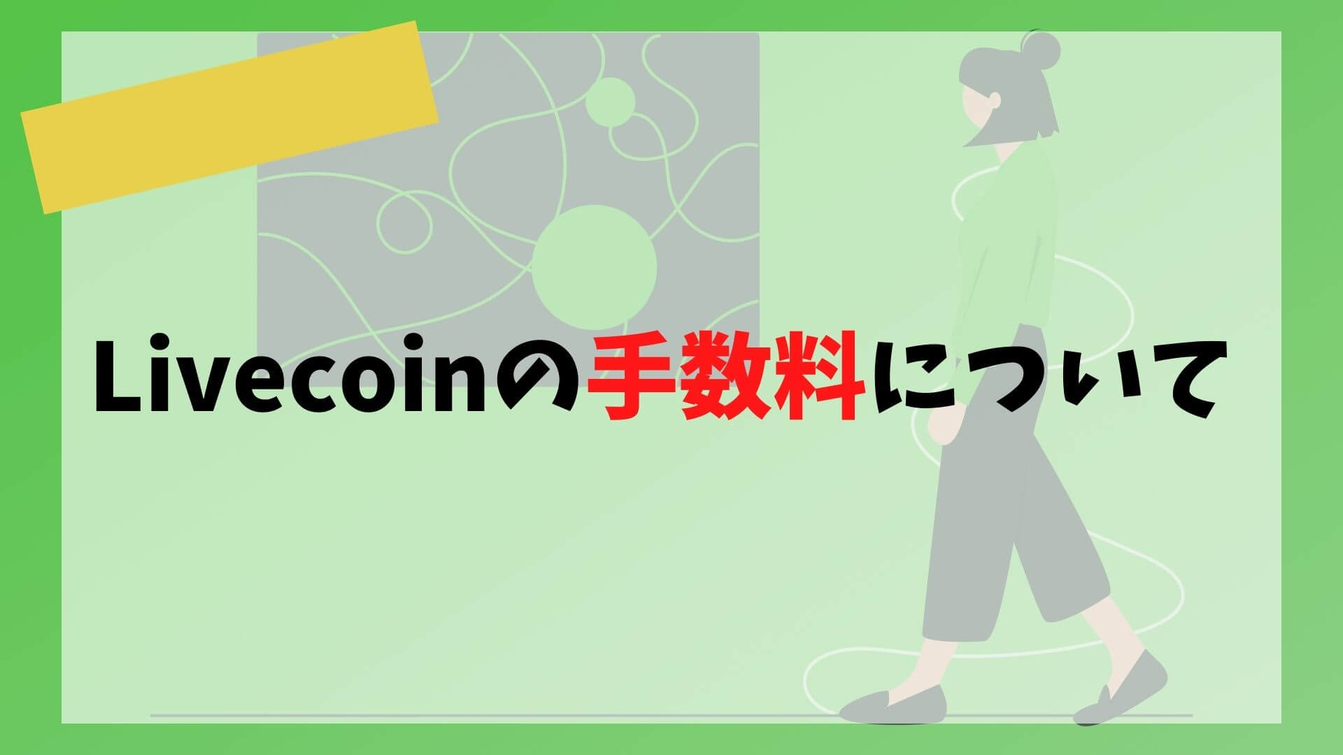 Livecoinの手数料