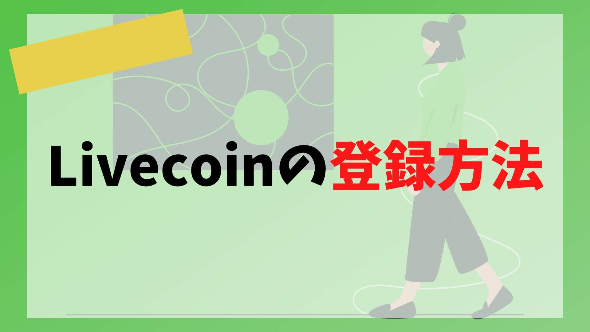 Livecoinの登録方法・口座開設方法