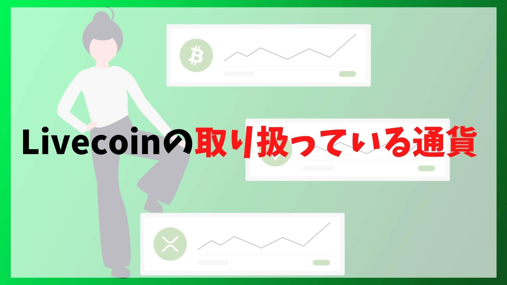 Livecoinの取扱通貨