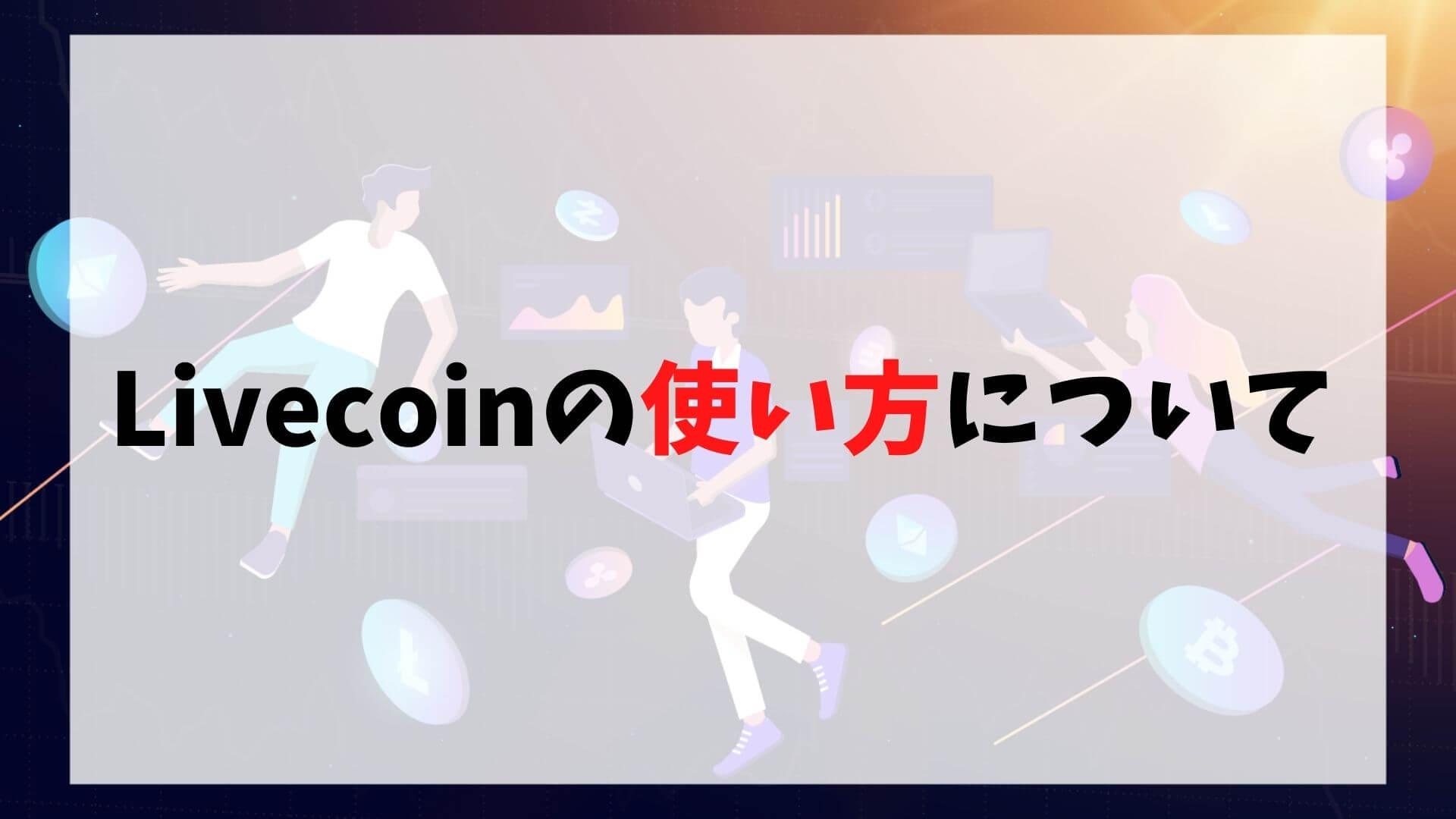 Livecoinの使い方