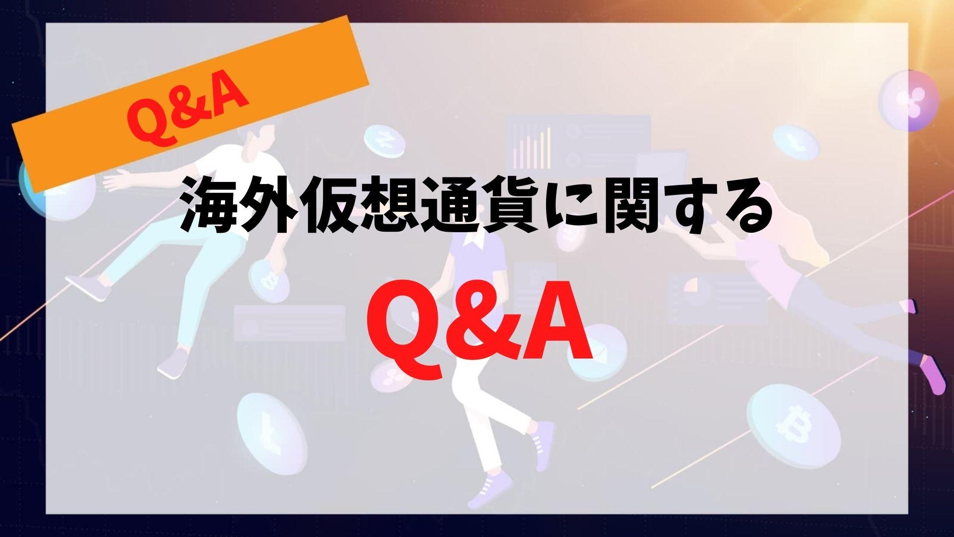 海外仮想通貨に関するQ&A