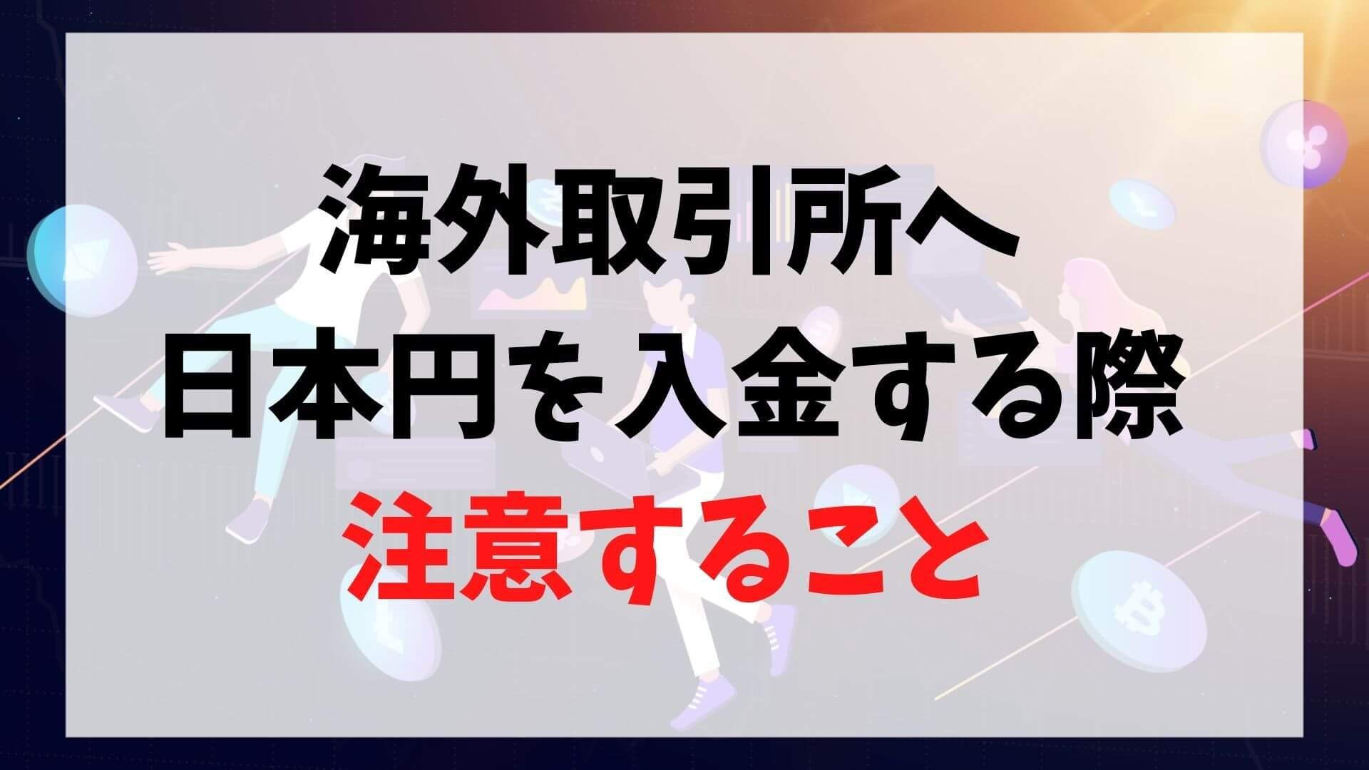 海外取引所へ日本円を入金する際に注意する事
