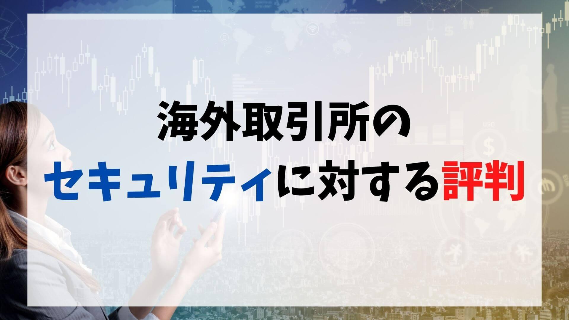 セキュリティの評判・口コミ