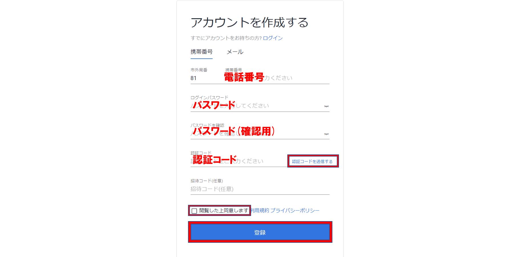 Chiliz アカウント登録設定手順