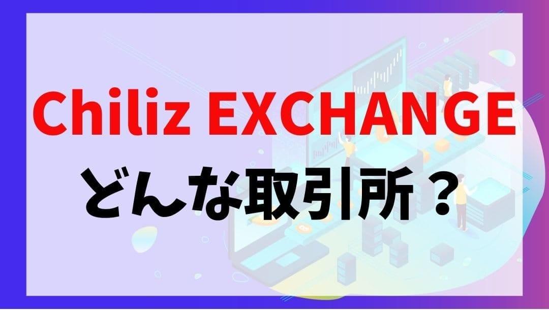 Chiliz EXCHANG 特徴 説明画像