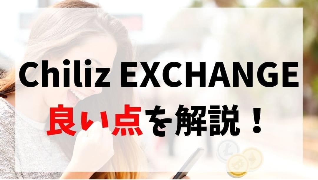 Chiliz EXCHANG メリット 説明画像