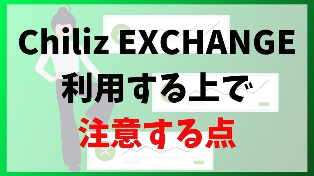 Chiliz EXCHANG デメリット 説明画像