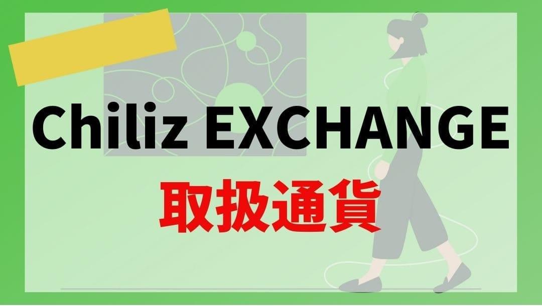 Chiliz EXCHANG 取扱通貨 説明画像