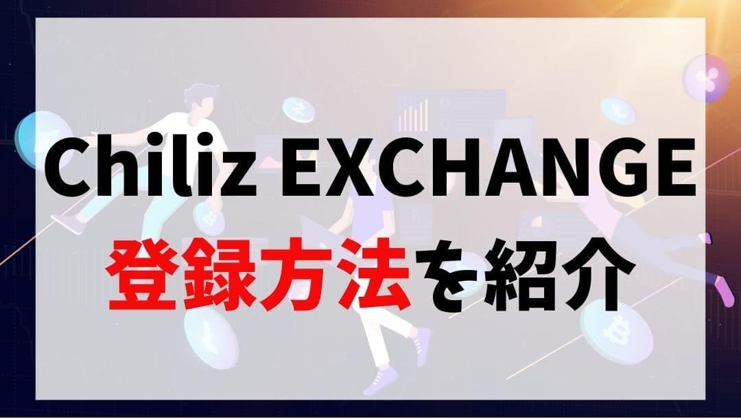 Chiliz EXCHANG 登録方法 説明画像