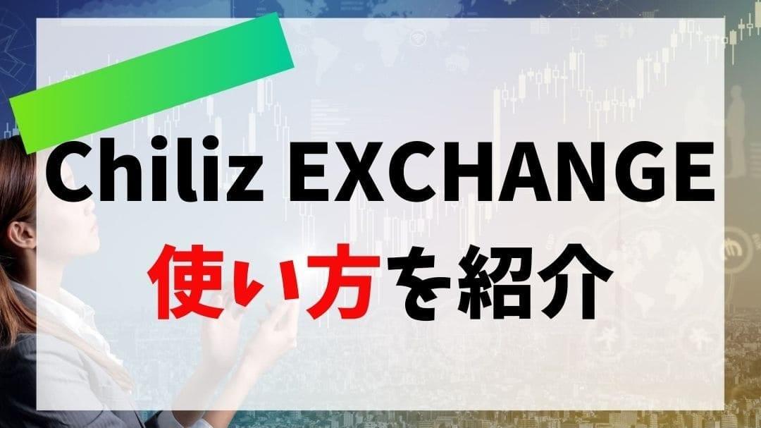 Chiliz EXCHANG 使い方 説明画像
