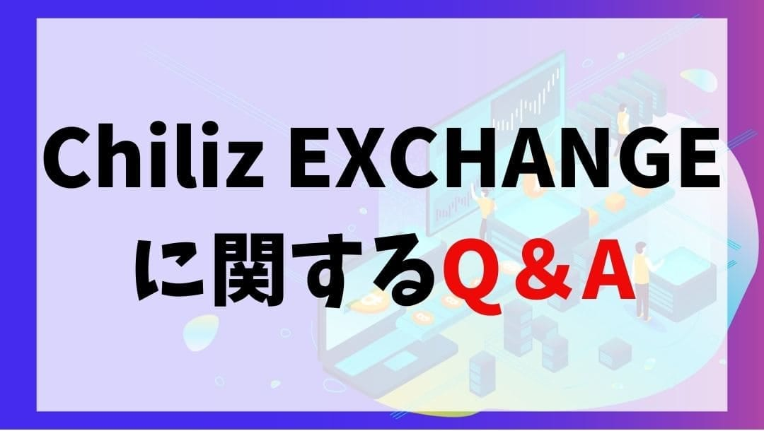 Chiliz EXCHANG Q&A 説明画像