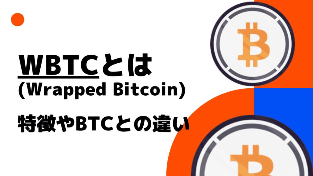 WBTC(Wrapped Bitcoin)とは