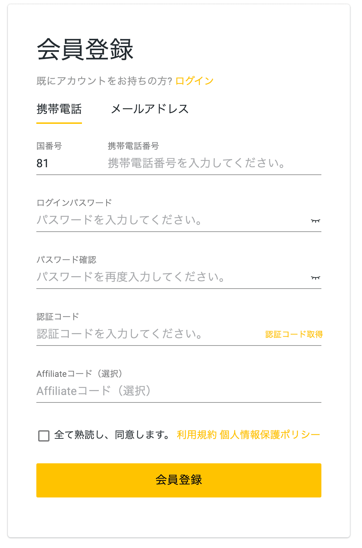 wisebitcoin登録方法②