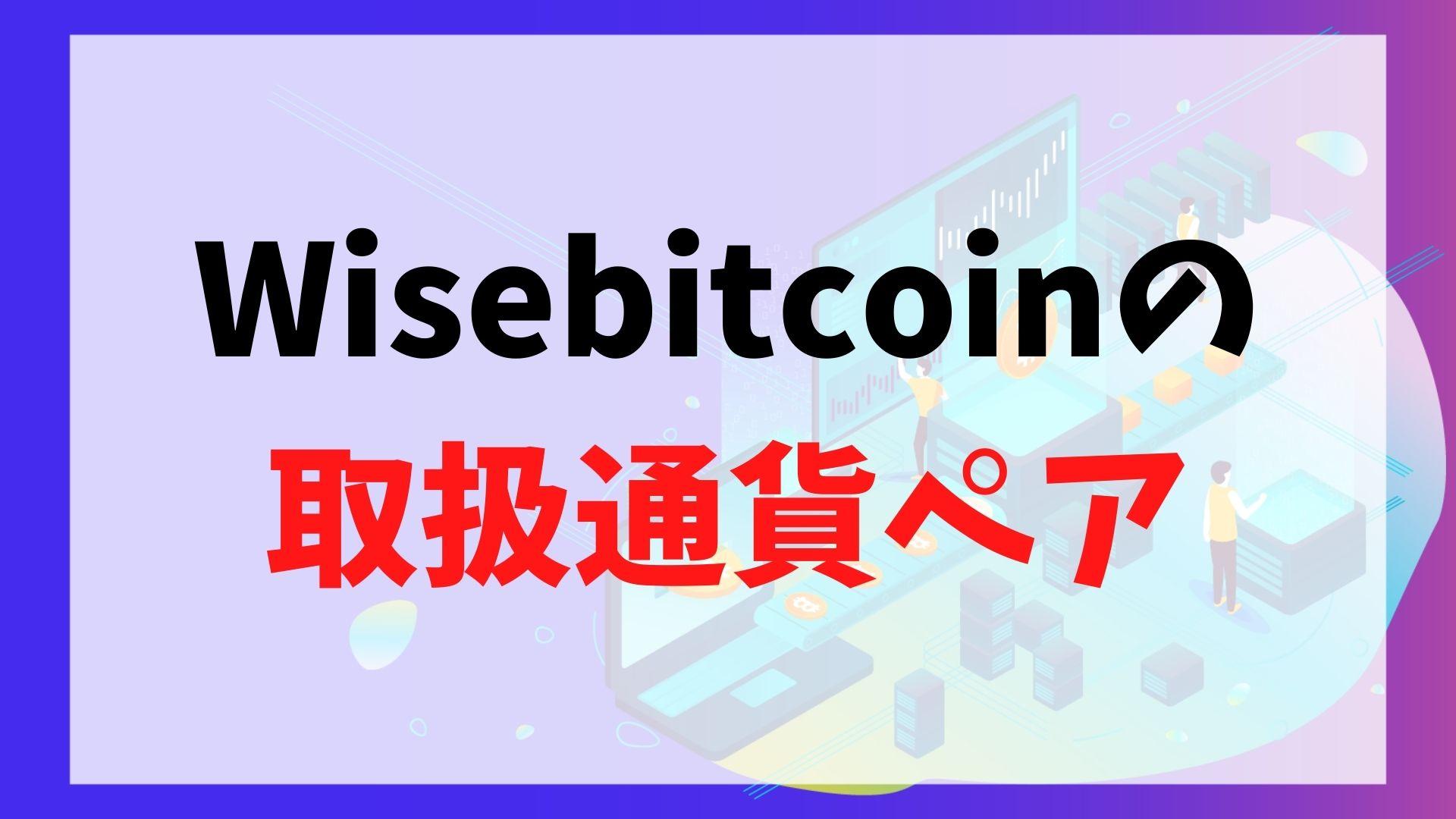 Wisebitcoinの取扱通貨ペア