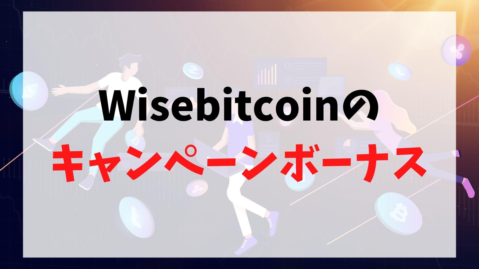 wisebitcoinのキャンペーンボーナス