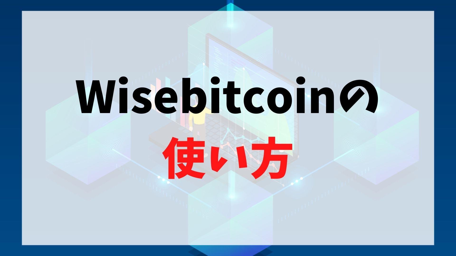 wisebitcoinの使い方