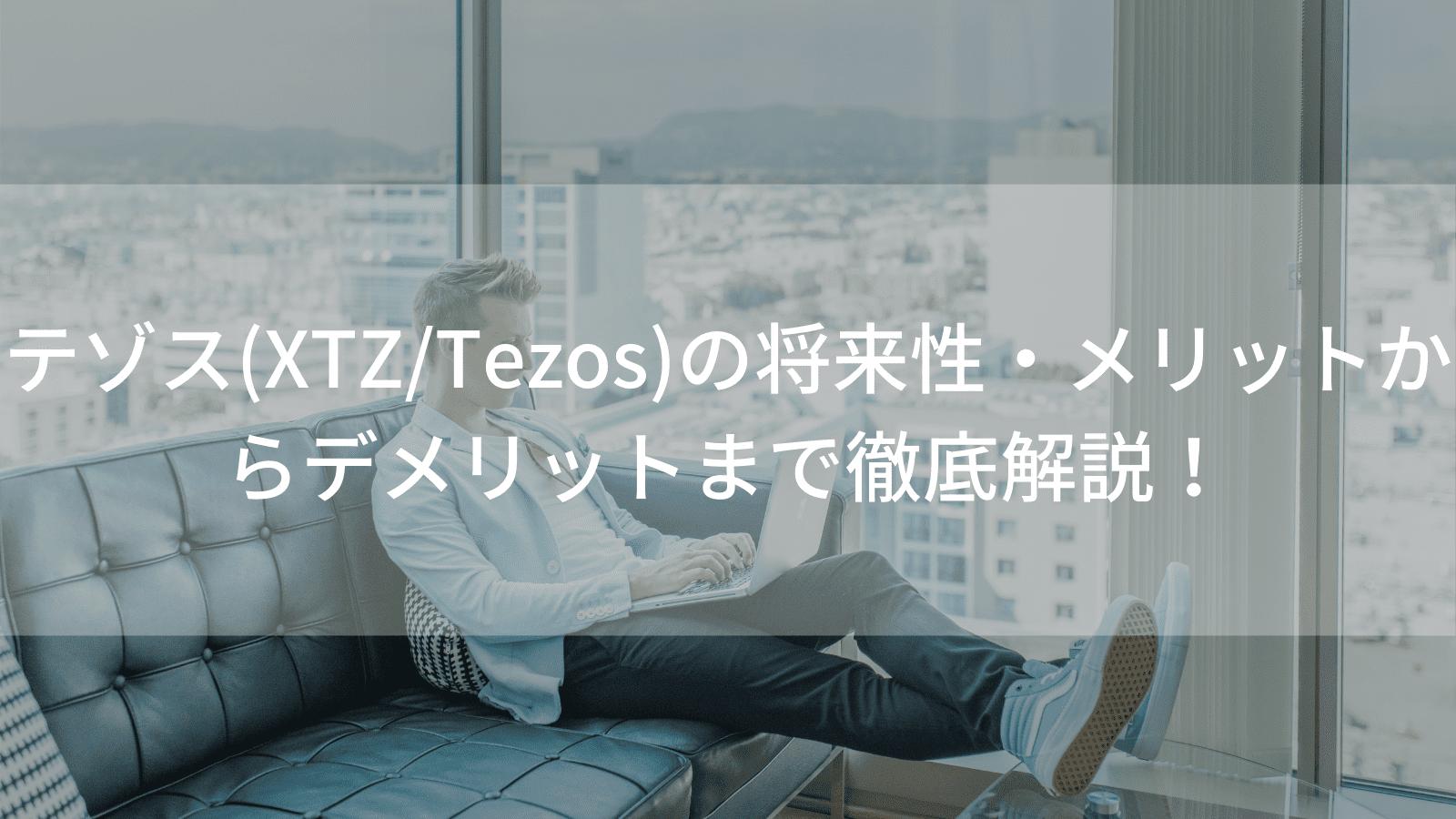 テゾス 将来性
