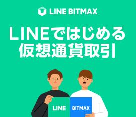 LINE BITMAX