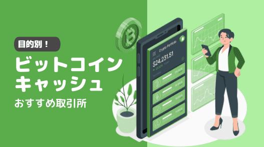 仮想通貨ビットコインキャッシュ(BCH)の購入方法・おすすめ取引所