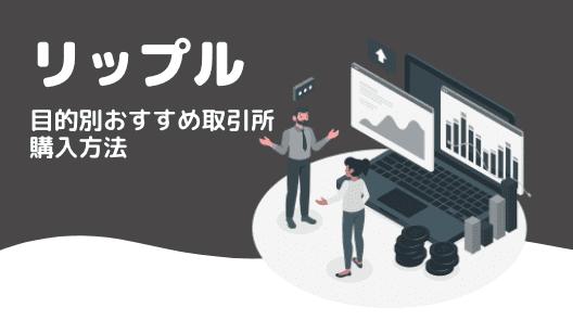 仮想通貨リップル(XRP)の購入方法・おすすめ取引所